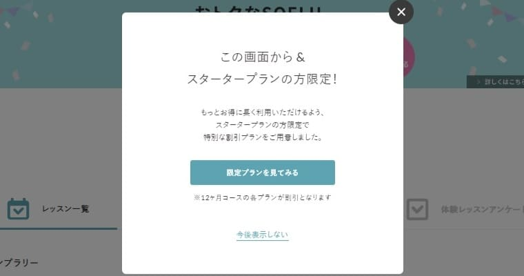 【画像】ソエル入会後キャンペーン