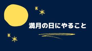 【画像】満月の日にやること