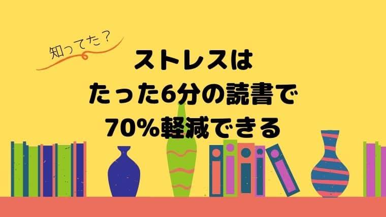 【読書の効果】6分の読書でストレス解消