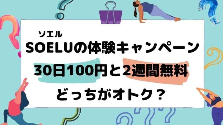 【画像】ソエルのヨガ体験は30日100円と2週間無料のどちらがお得?