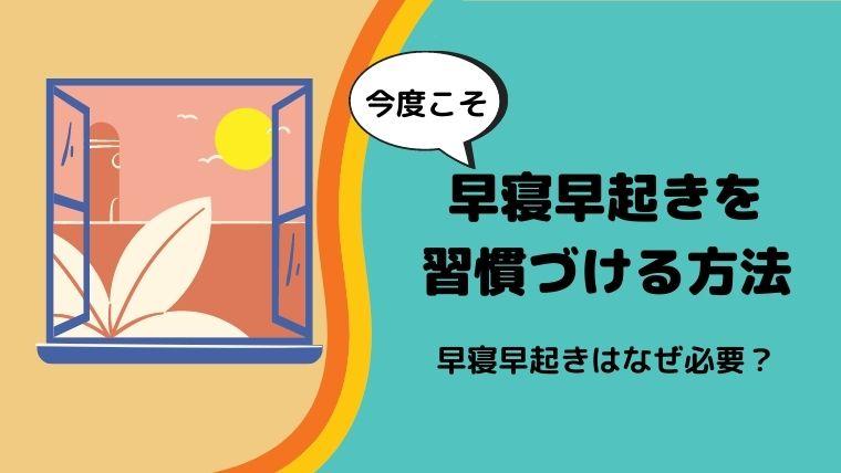 【画像】早寝早起きを習慣づける方法