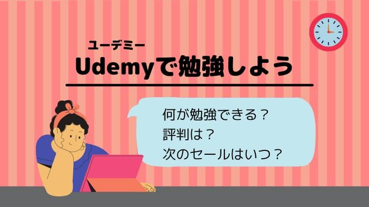【画像】Udemy(ユーデミー)で勉強しよう。評判は?次の安売りセールはいつ?