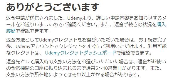 【画像】Udemy(ユーデミー)の返金方法③