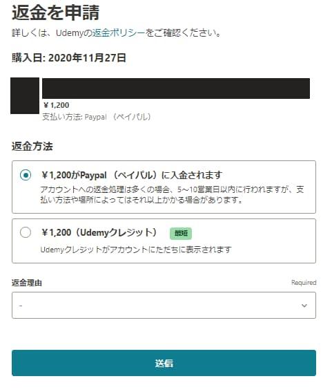 【画像】Udemy(ユーデミー)の返金方法②