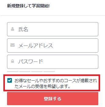 【画像】Udemy(ユーデミー)のセールお知らせメールの設定方法①