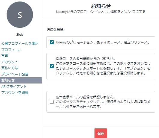【画像】Udemy(ユーデミー)のセールお知らせメールの設定方法③