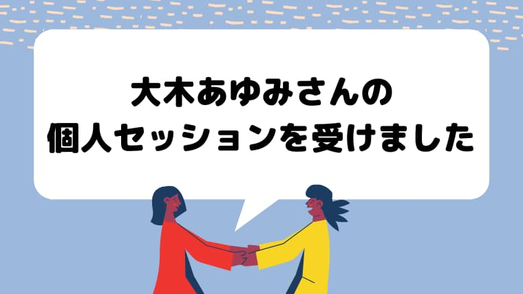 【画像】大木あゆみさんの個人セッションを受けました