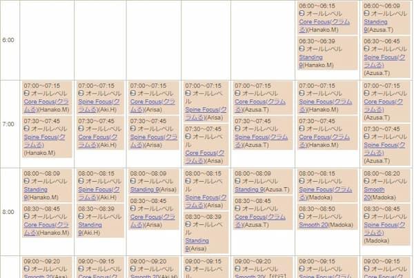 【画像】クラムるのレッスンスケジュール(朝)