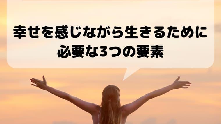 【画像】幸せを感じながら生きるために必要な3つの要素