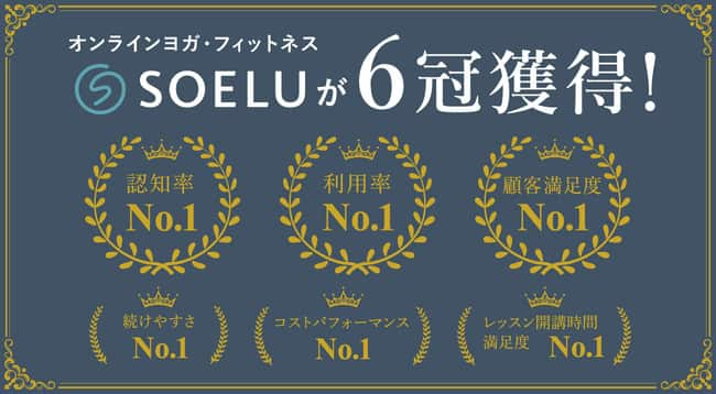 【画像】SOELU(ソエル)がオンラインフィットネスで6冠