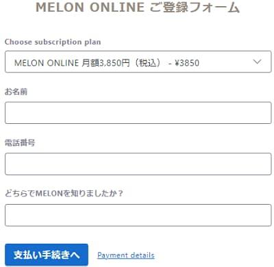 【画像】MELON(メロン)の登録画面①