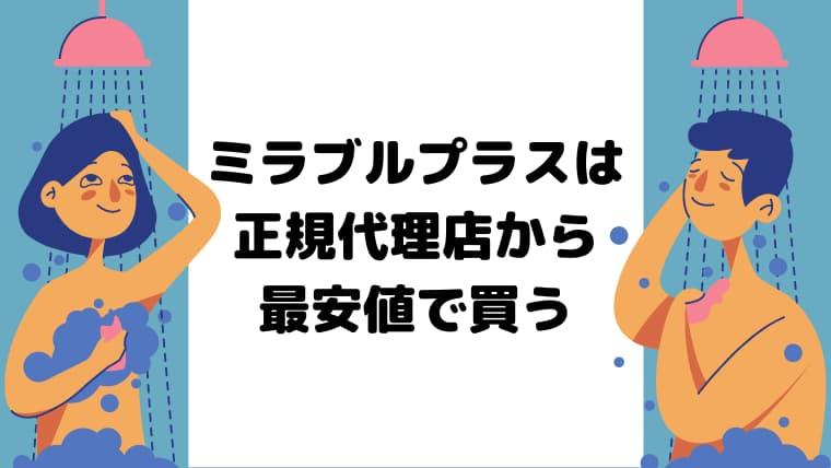 【画像】ミラブルプラスシャワーヘッドは正規代理店から最安値で買う