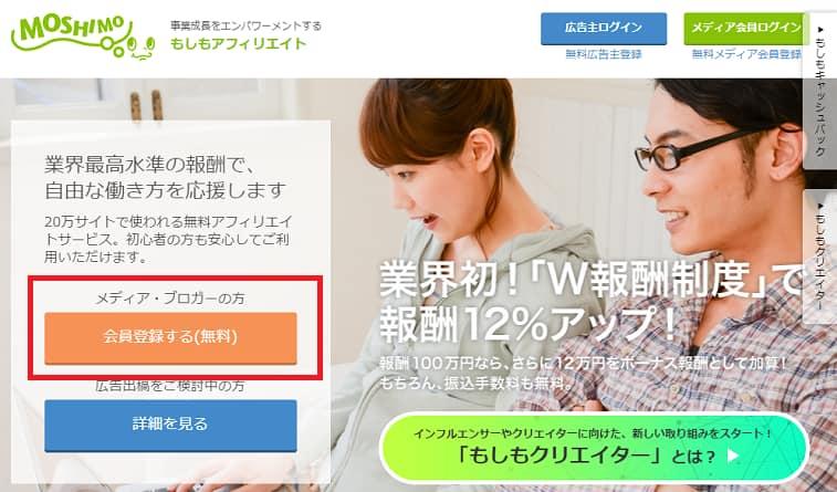 【画像】ミラブルプラスシャワーヘッドを最安値で買う方法①
