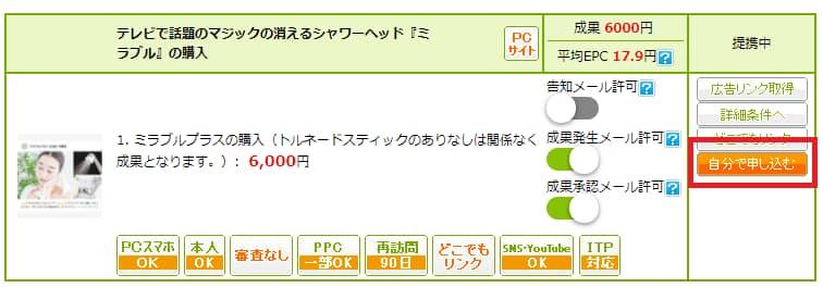 【画像】ミラブルプラスシャワーヘッドを最安値で買う方法③