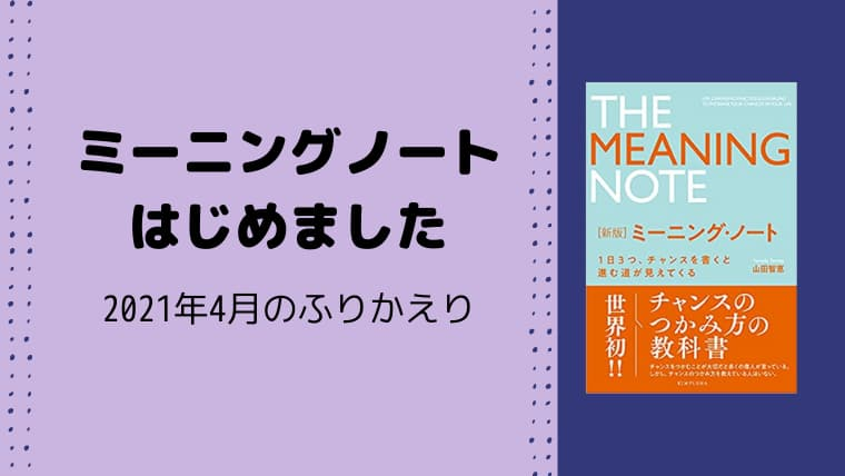 【画像】実践ミーニングノート