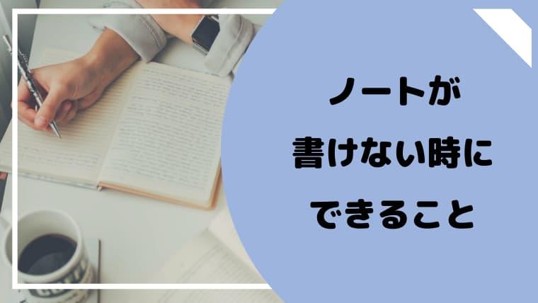 【画像】ノートが書けない時にできる事