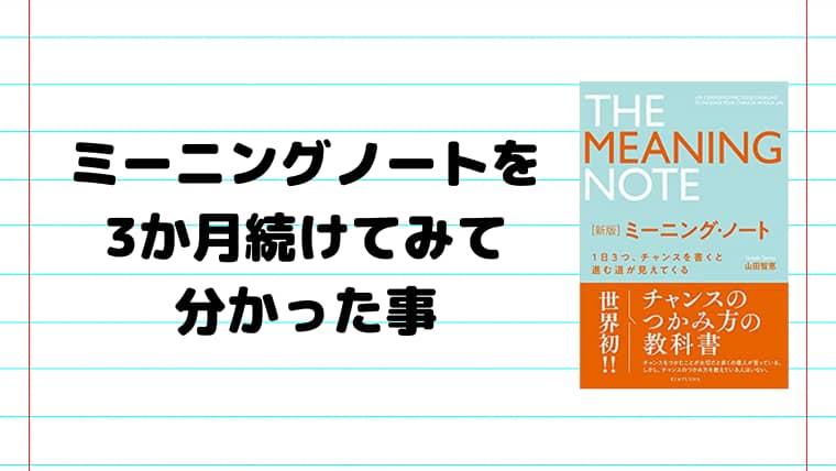 【画像】ミーニングノートの効果